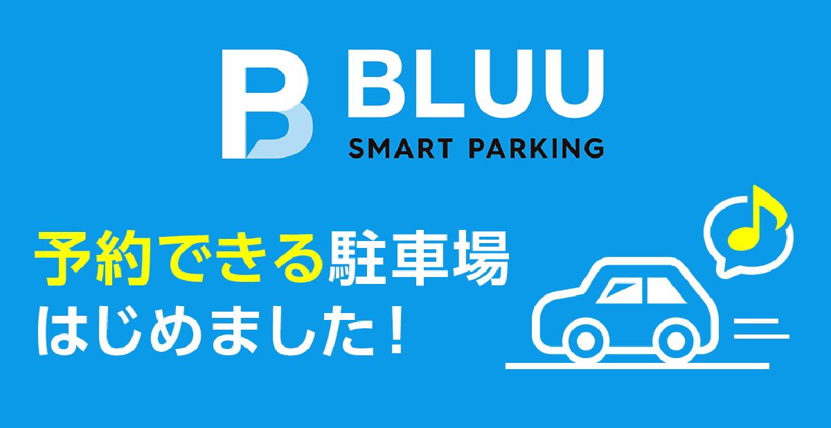 BLUU SMART PARKING 予約できる駐車場はじめました!