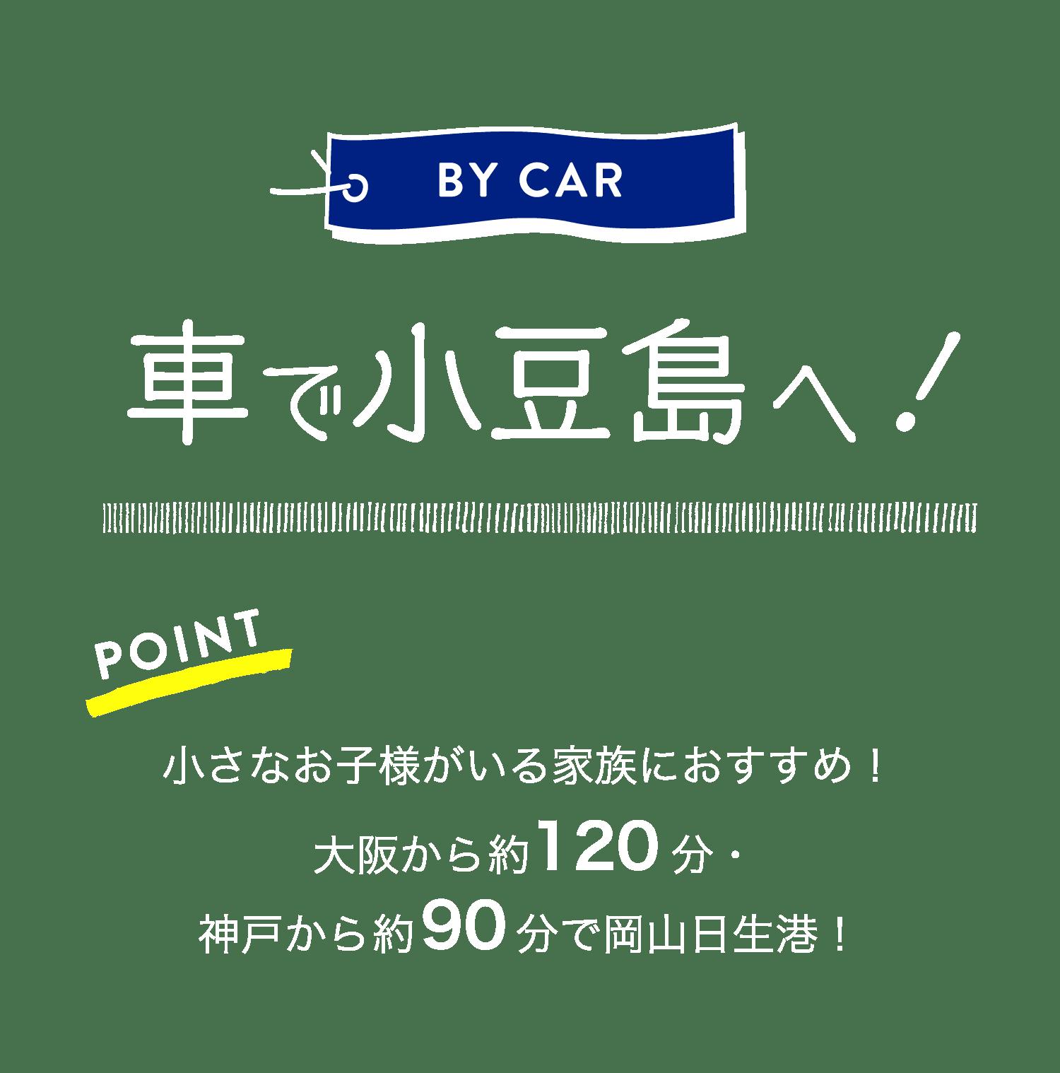 BY CAR車で小豆島へ!POINT|小さなお子様がいるご家族におすすめ!大阪から約120分・神戸から約90分で岡山日生港!
