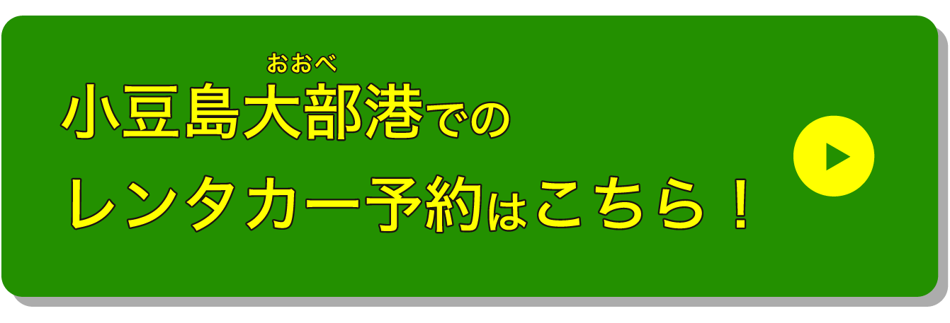 小豆島大部港でのレンタカー予約はこちら!
