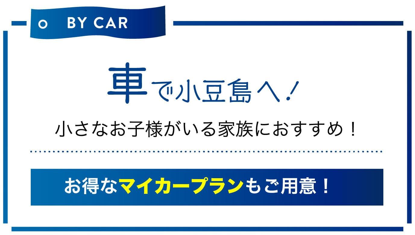 BY CAR車で小豆島へ!小さなお子様がいるご家族におすすめ!お得なマイカープランもご用意!
