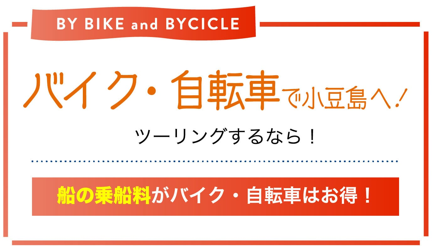 BY BIKE and BYCICLEバイク・自転車で小豆島へ!ツーリングするなら!船の乗船費がバイク・自転車はお得!
