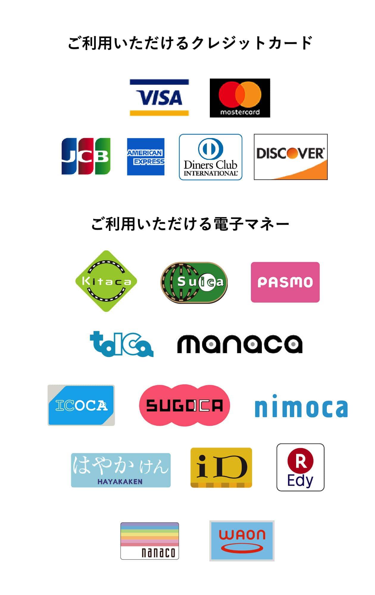 ご利用いただけるクレジットカード|ご利用いただける電子マネー