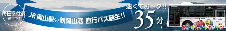 JR岡山駅〜新岡山港 直行バス誕生!! 速くておトク!!35分 毎日2往復運行中! おかでんチャギントン