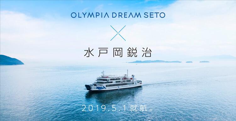 OLYMPIA DREAM SETO × 水戸岡鋭治 2019.5.1就航