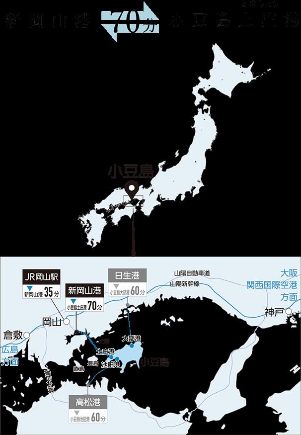 新岡山港~小豆島土庄港 70分