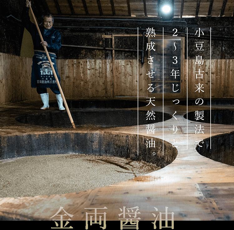 金両醤油 小豆島古来の製法で2〜3年じっくりと熟成させる天然醤油。