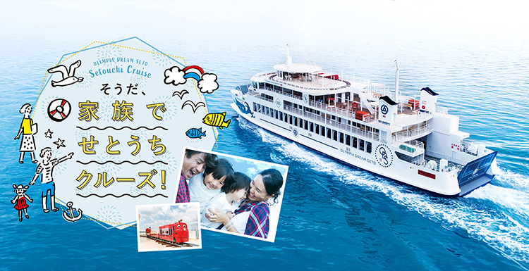Well, it is family desetouchi Cruise!