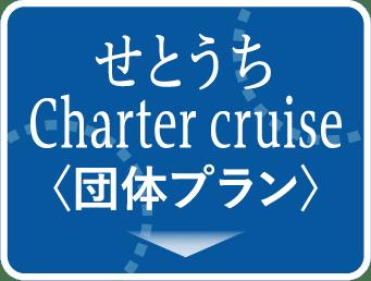 チャーター船でクルージングを満喫せとうちCharter cruise〈団体プラン〉