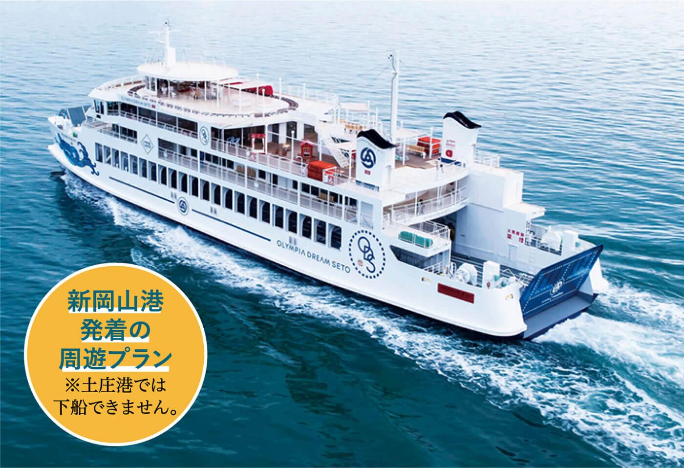 新岡山港発着の周遊プラン※土庄港では下船できません。