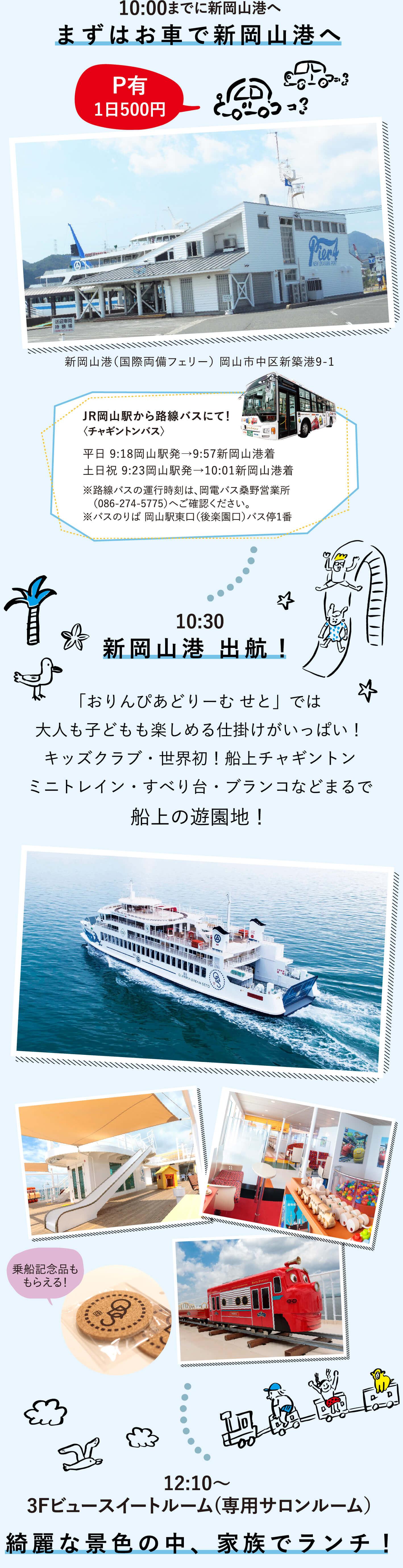 【10:00までに新岡山港へ】まずはお車で新岡山港へ【10:30】新岡山港 出航!【12:10〜】3Fビュースイートルーム(専用サロンルーム)綺麗な景色の中、家族でランチ!