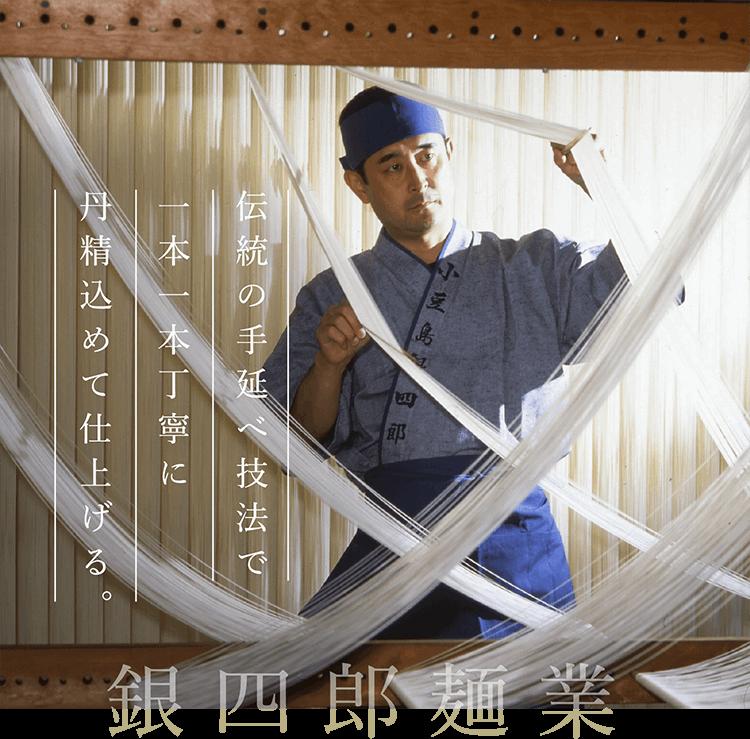 銀四郎麺業|伝統の手延べ技法で一本一本丁寧に丹精込めて仕上げる。
