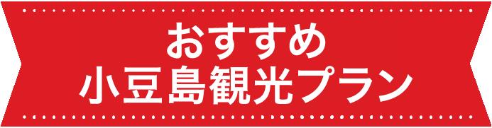 GoTo小豆島旅行ツアー商品