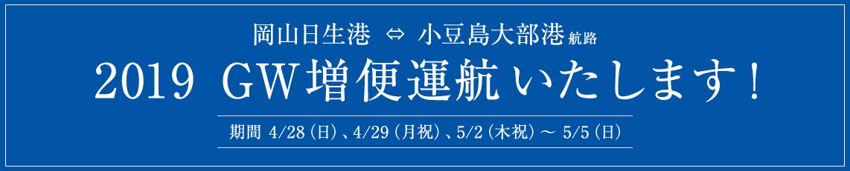 岡山日生港⇔小豆島大部港 航路 2019 GW増便運航いたします! 4/28(日)、 4/29(月祝)、5/2(木祝) ~ 5/5(日)詳しくは、クリックしてください