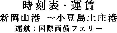 新岡山港 ~小豆島土庄港 運航:国際両備フェリー
